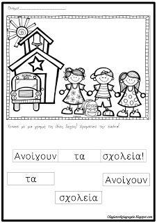 Όλα για το νηπιαγωγείο!: Ανοίγουν τα σχολεία-φύλλα εργασίας 1st Day Of School, Preschool, Classroom, Teaching, Writing, Blog, Autumn, Class Room, Fall Season