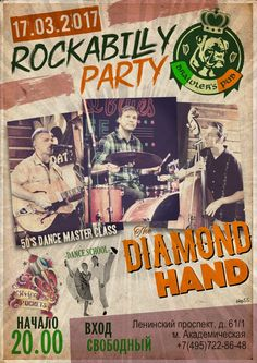 3 причины отпраздновать День Святого Патрика в Brawler's Pub на Ленинском проспекте:  Причина № 3  Супер-концерт от супер-группы Diamond hand + мастер-класс рок-н-ролльных танцев от Jiving Rockets.  #brawlerspub #pub #irishpub #moscowpubs #beer #tastybeer #irishstyle #пиво #паб #пабымосквы #ирландскийпаб #деньсвятогопатрика #университет #академическая #ленинскийпроспект #17марта #saintpatricksday #концерт #diamondhand #Rockabilly #rockandroll #live #концерт #праздник #выходной #jivingrockets…