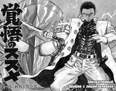 Чтение манги Апокалипсис Зеро 1 - 1 Оружие с лицом человека - самые свежие переводы. Read manga online! - MintManga.com