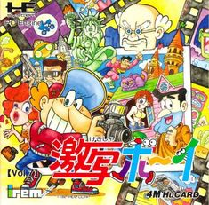 Gekibo Box Shot for Turbografx 16, Japanese Video Games, Pc Engine, Game Data, Air Hockey, Young Animal, Games Box, School Games, Box Art