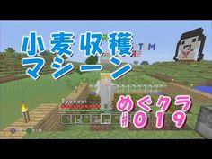 【めぐクラ019】小麦収穫機作ってみた!【マイクラ実況動画】 - YouTube
