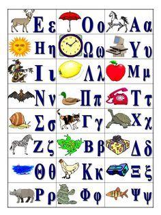 8c59454bfd0146def24633b8651e8308--greek-language-second-language.jpg (236×314)