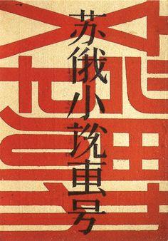 Literature Weekly, undated, Russian short stories Designer: Qian Jun-tao
