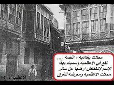 احد ازقة محلة النصة في الاعظمية صورة قديمة موثقة 1904