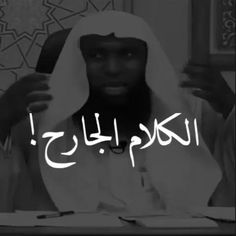 Muslim Pray, Quran, Life Lessons, Notes, Movie Posters, Fictional Characters, Reading, Report Cards, Life Lesson Quotes