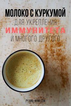 Золотое молоко с куркумой - не просто модный напиток, а легендарное аюрведическое средство! Это напиток с мощными антивоспалительными, очищающими, антиоксидантными и успокаивающими свойствами, который легко повышает иммунитет и нормализует вес.