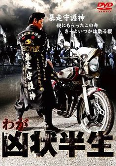 I definitely want to meet a japnese biker, these guys make my friend brendan look like a librarian.
