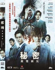 The Top Secret: Murder in Mind 秘密屍憶緝兇 (2016) (DVD) (English Subtitled) (Hong Kong Version)