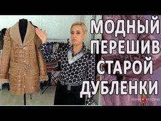 ПРОСТО БОМБА! ПЕРЕШИВ СТАРОЙ ДУБЛЕНКИ В МОДНЫЕ И СТИЛЬНЫЕ РЕШЕНИЯ. Ремонт дубленки в Севастополе. - YouTube