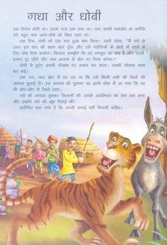 नन्हीं चिड़िया, Hindi Short Stories, Hindi Moral Story For Kids Funny Stories With Morals, Small Moral Stories, Small Stories For Kids, Picture Story For Kids, English Moral Stories, Moral Stories In Hindi, English Stories For Kids, English Story, Kids Story Books