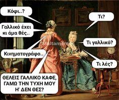 Γαμώ την τύχη μου Greek Memes, Funny Greek, Funny Picture Quotes, Funny Photos, Stupid Funny Memes, Hilarious, Funny Stuff, Very Funny Images, Ancient Memes