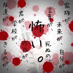 岬。塩100%さんに借りて加工しました!!!!! 貸していただきありがとうございます🙌💗 Sad Quotes, Life Quotes, Inspirational Quotes, Dark Anime, Anime Art, Wallpaper, Death Note, Backgrounds, Quotes About Life