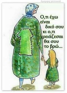 Advice Quotes, Words Quotes, Wise Words, Life Quotes, Life Code, Sweet Soul, Greek Words, Mother Quotes, Greek Quotes