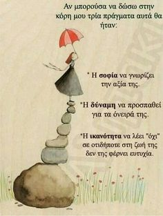 Book Quotes, Words Quotes, Wise Words, Me Quotes, Funny Quotes, Sayings, My Children Quotes, Quotes For Kids, Greek Words