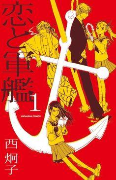 恋と軍艦(1) (講談社コミックスなかよし)   西 炯子 http://www.amazon.co.jp/dp/4063643182/ref=cm_sw_r_pi_dp_8myFub0YP8FNX