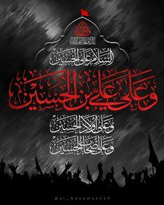 Imam Hussain Poetry, Imam Hussain Karbala, Karbala Photos, Ramadan Mubarak Wallpapers, Imam Hussain Wallpapers, Muslim Pray, Karbala Photography, Digital Paper Free, Cute Emoji Wallpaper