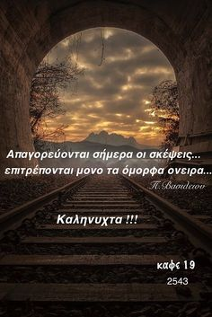 Greek Quotes, Movie Posters, Movies, Film Poster, Films, Movie, Film, Movie Theater, Film Posters