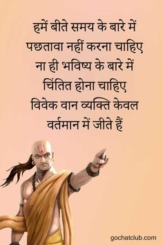 Thoughts In Hindi, Good Thoughts Quotes, Good Life Quotes, Wise Quotes, Morals Quotes, Motivational Picture Quotes, Inspirational Quotes With Images, Inspirational Quotes About Success, Chankya Quotes Hindi
