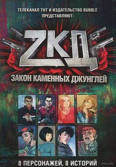 Закон каменных джунглей. 8 персонажей, 8 историй. Илья Куликов