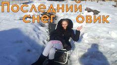 Последний снеговик уходящей зимы // Хочу в деревню // Анюта TV
