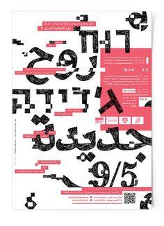New Spirit Arabic/Hebrew Poster
