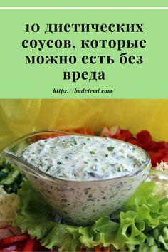 Cabbage Salad Recipes, Ceviche Recipe, Cooking Recipes, Healthy Recipes, Russian Recipes, I Foods, Buffet, Dips, Good Food