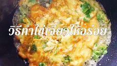 สูตรอาหารไทยทำง่ายและอร่อยมาก #ไข่ #ไข่เจียว #อาหารไทย #สูตรอาหาร #อาหาร #สูตรอาหารไทย #ทำอาหาร #อร่อย Easy Cooking, Cooking Recipes, Baked Potato, Chicken, Baking, Ethnic Recipes, Food, Chef Recipes, Food Food