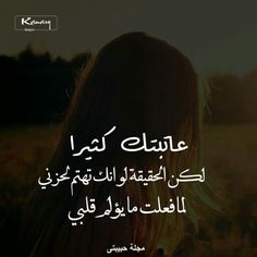 . Arabic Poetry, My Poetry, Arabic Words, Quotations, Qoutes, Funny Quotes, Sad Words, Wise Words, Just For You