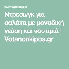 Ντρεσινγκ για σαλάτα με μοναδική γεύση και νοστιμιά   Votanonkipos.gr
