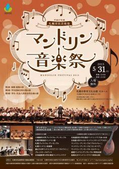 Japan Design, Ad Design, Flyer Design, Music Flyer, Concert Flyer, Ticket Design, Event Poster Design, Typography Magazine, Dm Poster