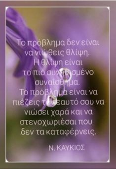 Funny Greek, Picture Quotes, Motivational Quotes, Inspirational, Thoughts, Pictures, Decor, Photos, Decoration