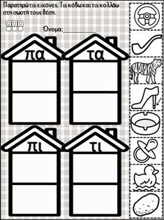 Preschool Printables, Christ, Kindergarten, Teacher, Lettering, Activities, Education, Greek, Kids