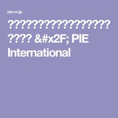 地域の魅力を引き出す!リニューアルデザイン / PIE International