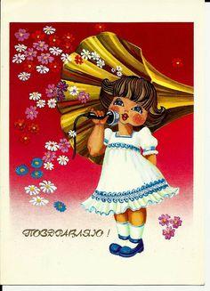 Girl sings song - Vintage Russian Postcard Soviet by LucyMarket, $4.99