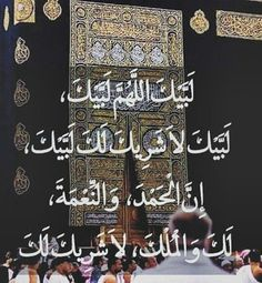May Allah accept the Hajj of all pilgrims this year. May Allah grant their Duas and May Allah call each one of us to perform Hajj in company of our families. Hajj Mubarak, Ramadan Mubarak, Islamic Qoutes, Muslim Quotes, Urdu Quotes, Eid Takbeer, Islamic Knowledge In Urdu, Who Created You, History Of Islam