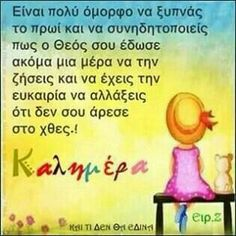 Good Afternoon, Good Morning, Greek Quotes, Great Words, Good Vibes, Beautiful Words, Picture Quotes, Wish, Nostalgia