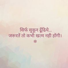 Only search for calm. Needs are never going to end. Shyari Quotes, Hindi Quotes On Life, Mood Quotes, Motivational Quotes, Life Quotes, Inspirational Quotes, Quotes Motivation, Savage Quotes Bitchy, Hindi Words
