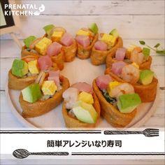 いなり寿司のかわいいアレンジレシピ♪包まず、具材をのせるだけで簡単!ひな祭りやお花見などの季節のおもてなし料理にも◎ . 【材料】(2人分) ・まぐろ…60g ・ゆでえび(小)…10尾 ・アボカド…½個 ・厚焼き玉子…卵1個分 ・温かいごはん…320g ・ほうれん草…½束 ・味付けあげ(いなり用)…10枚 A ・すりごま…大さじ2 ・しょうゆ…大さじ1 ・酢…大さじ1 ・砂糖…大さじ½ . 【作り方】 1.ほうれん草はゆでて水気をきり、1cmに刻む。ごはんにほうれん草、Aを加えて混ぜる。 2.まぐろ、アボカド、厚焼き玉子は角切りにする。 3.味付けいなりに1を詰め、口を内側に折り込み、2とえびを彩りよくトッピングする。 . ≪ほうれん草の栄養について≫ 葉酸:ビタミン不足による女性ホルモン分泌低下が原因と言われる生理不順に対して、葉酸の造血作用によって生理不順を改善する働きがあります。生理不順を改善し、妊娠しやすい身体づくりを心がけましょう。