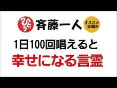 【斎藤一人】1日1回、7日間連続で聞くと奇跡がおこる話 - YouTube