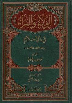 Walaa' wa Baraa' fil-Islaam       الولاء والبراء في الإسلام