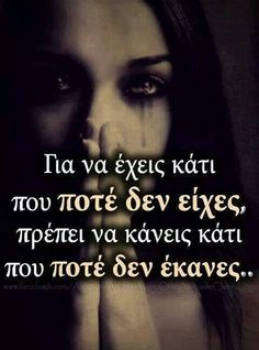 Best Quotes, Life Quotes, Think Big, Greek Quotes, Say Something, Cool Words, Sofa, Facebook, Sayings