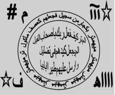 Picture Black Magic Book, The Seventh Seal, Arabian Art, The Secret Book, Imam Ali, Islam Quran, Free Books, Calligraphy, How To Plan