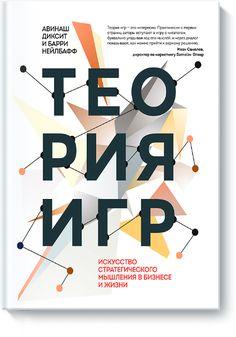 Книгу Теория игр можно купить в бумажном формате — 750 ք, электронном формате eBook (epub, pdf, mobi) — 349 ք.