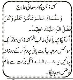 Kund zehni ka ilaj Duaa Islam, Islam Hadith, Islam Muslim, Allah Islam, Islam Quran, Islamic Page, Islamic Dua, Islamic Phrases, Islamic Messages