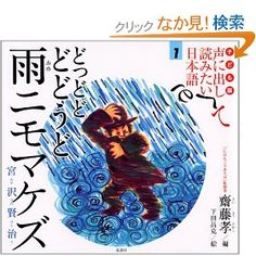Miyazawa Kenji Strong in the Rain poem