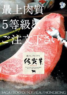 肉 ポスター - Google 検索 Pop Posters, Poster Ads, Menu Design, Food Design, Japanese Menu, Menu Flyer, Food Banner, Meat Shop, Commercial Ads
