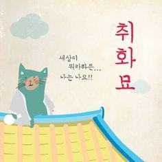 [고양이캐릭터/동물캐릭터] 2013.11.22 _ 취화묘(醉畵猫) by jokerface : 네이버 카페