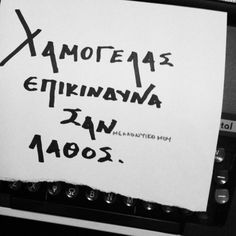 Greek quotes Old Quotes, Lyric Quotes, Life Quotes, Greek Love Quotes, Inspiring Quotes About Life, Inspirational Quotes, Favorite Quotes, Best Quotes, Feeling Loved Quotes