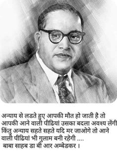 Bhimrao R. Buddha Quote, Buddha Art, Bhagat Singh Quotes, Study Quotes, Life Quotes, B R Ambedkar, Full Hd Photo, Banner Background Images, Photo Sketch