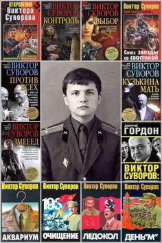 Виктор Суворов - Сборник произведений + бонус («Правда и неправда Виктора Суворова») (69 книг) / FB2, DOC, PDF